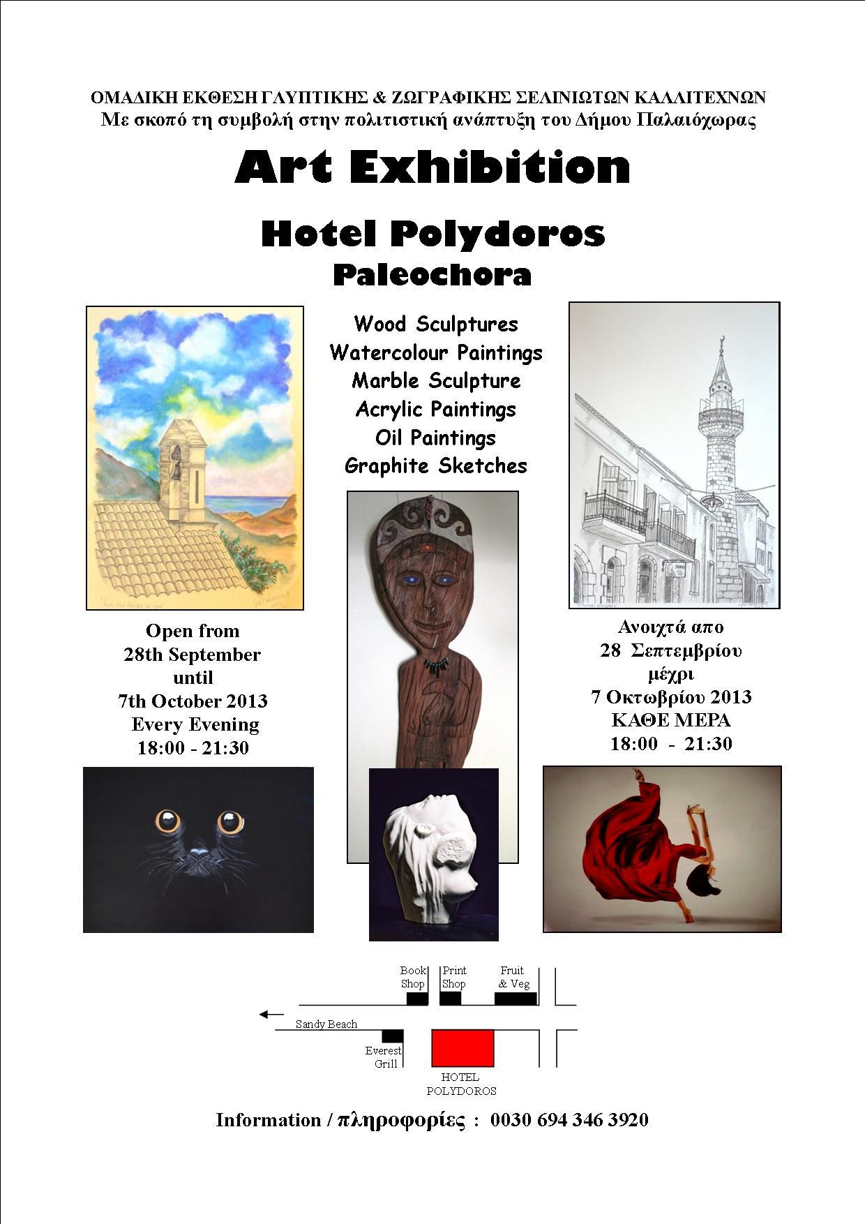 Ausstellung im Hotel Polydoros vom 28. September bis 7. Okt.